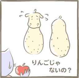 洋梨なカバヲ