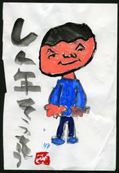 09shinnensoso